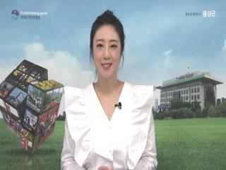 음성군정뉴스 9월 상반기 사진