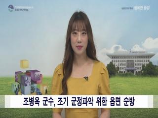 음성군정뉴스 2018년 7월 상반기 사진