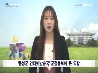 음성군정뉴스 2018년 10월 하반기 사진