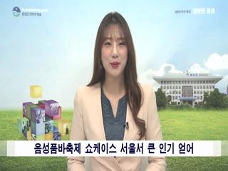 음성군정뉴스 2018년 11월 상반기 사진