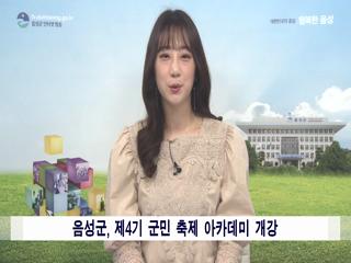 음성군정뉴스 2019년 3월 상반기 사진