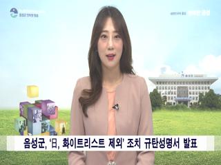 음성군정뉴스 2019년 8월 상반기 사진