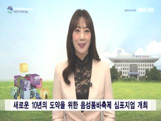 음성군정뉴스 2019년 11월 상반기 사진