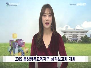 음성군정뉴스 2019년 12월 하반기 사진