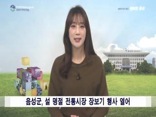 음성군정뉴스 2020년 1월 하반기 사진