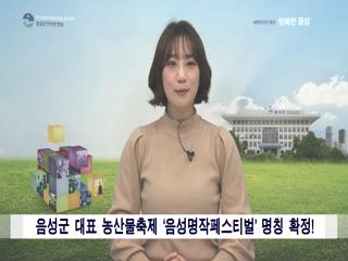 음성군정뉴스 2020년 2월 상반기 사진