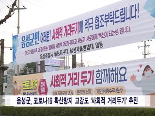 음성군정뉴스 2020년 3월하반기 사진