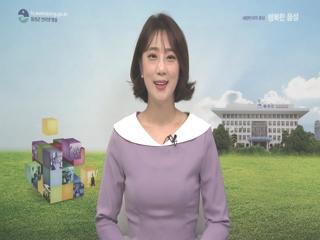 음성군정뉴스 2020년 5월 하반기 사진